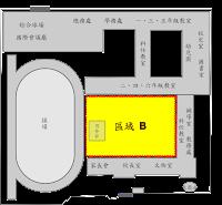 小圖-區域B